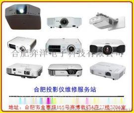 Epson投影仪合肥维修站;CB-X05画面偏黄