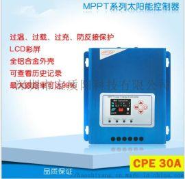MPPT12V24V36V48V30A太阳能控制器