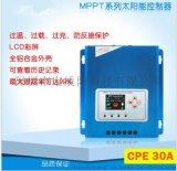 MPPT12V24V36V48V30A太陽能控制器