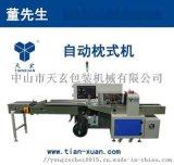 枕式机厂家-给袋式食品包装机设备-中山市天玄包装机