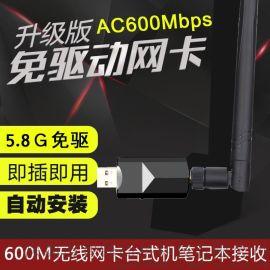 600M免驱网卡usb无线网卡电脑wifi接收器