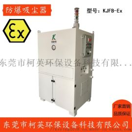 柯英KJFB-Ex中高防爆工业吸尘器 防爆除尘设备