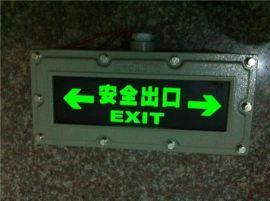 防爆标志疏散指示灯安全出口标志灯防爆逃生应急指示灯