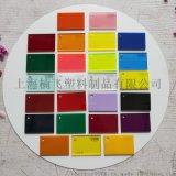 彩色亚克力板有机玻璃整板材料加工