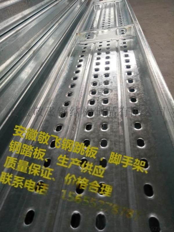 浙江船用热镀锌钢跳板、脚手架、钢架板供应