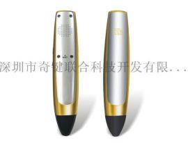 K6鋰電點讀筆