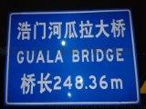 银川学校指示牌 固原安全交通标志牌加工厂