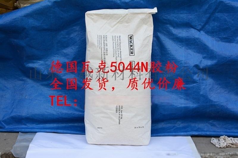 德国瓦克乳胶粉5044N 高柔性腻子胶粉