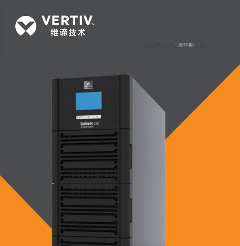 艾默生6kva在线式电源GXE6KVA塔式机