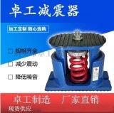 ZTE型阻尼彈簧減振器 空調風機水泵可調座式減震器