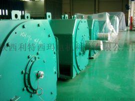 工业用中大型Z560直流电机、西玛Z560直流电机