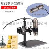 BW500X数码显微镜 USB手持式显微镜