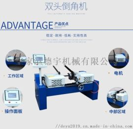张家港双头倒角机全自动不锈钢铁金属倒角机生产厂家