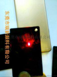 透红亚克力发射管用滤光颜料 广东滤光颜料