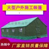 大型户外施工帐篷工程救灾工地军民用防雨水养蜂养殖牛津布棉帐篷