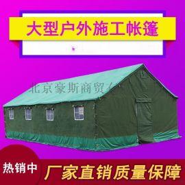 大型户外施工帐篷工程救灾工地 民用防雨水养蜂养殖牛津布棉帐篷