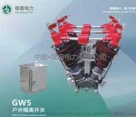 GW5-40.5户外交流高压隔离开关