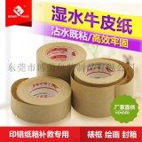 牛皮紙溼水乾膠定製膠帶粘包裝材料工廠定製