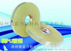 热封胶条 纯PU胶带 复合纯PU防水条