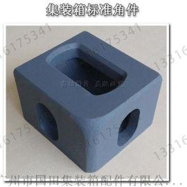 鑄鋼集裝箱角件 上海老班馬集裝箱角件
