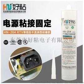 好粘HN204电路板元件粘接固定胶 灯具电器密封胶