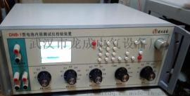 DNB-1型电池内阻仪校验装置