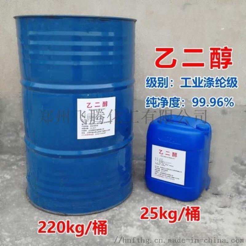 厂家直销洗涤级乙二醇 扬子乙二醇 洗涤剂原料