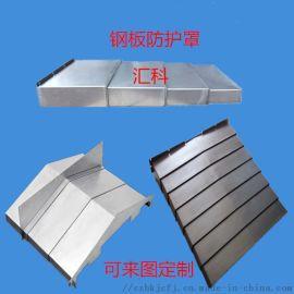 沧州汇科机床防护罩 钢板伸缩式导轨防护罩
