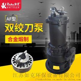 南京如克AF型双绞刀泵、污水处理