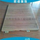 木纹冲孔铝板 冲孔木纹铝单板 仿木纹天花