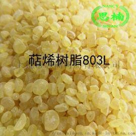 萜烯酚树脂/高软化点萜烯树脂/803L萜烯酚醛树脂