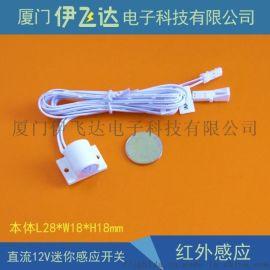低壓明裝衣櫃燈pir紅外線人體移動感應器
