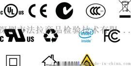 檢測認證電子電器產品 廣東ITC檢測電子電器產品 國內外各種檢測認證電子電器產品