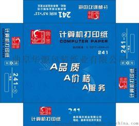 厂家直销1-6联打印复印纸医院物用发货单