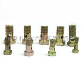 单孔丝双孔六角空心螺丝柴油机螺栓回油管铰接头