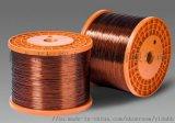 130L级聚酯漆包铜圆线