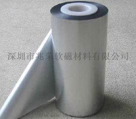 永磁体屏蔽材料强力磁铁屏蔽材料磁铁磁场干扰屏蔽材料