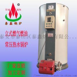 立式常压热水锅炉,常压立式锅炉,锅炉常压锅炉