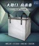 廠家直銷全新噸袋PP集裝袋白色噸包袋太空袋廠家定做