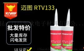 迈图RTV133耐高温有机硅密封胶