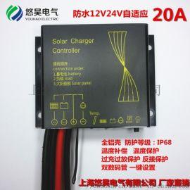 太阳能控制器12V/24V/20A防水型太阳能充电器 路灯 监控 摄像头
