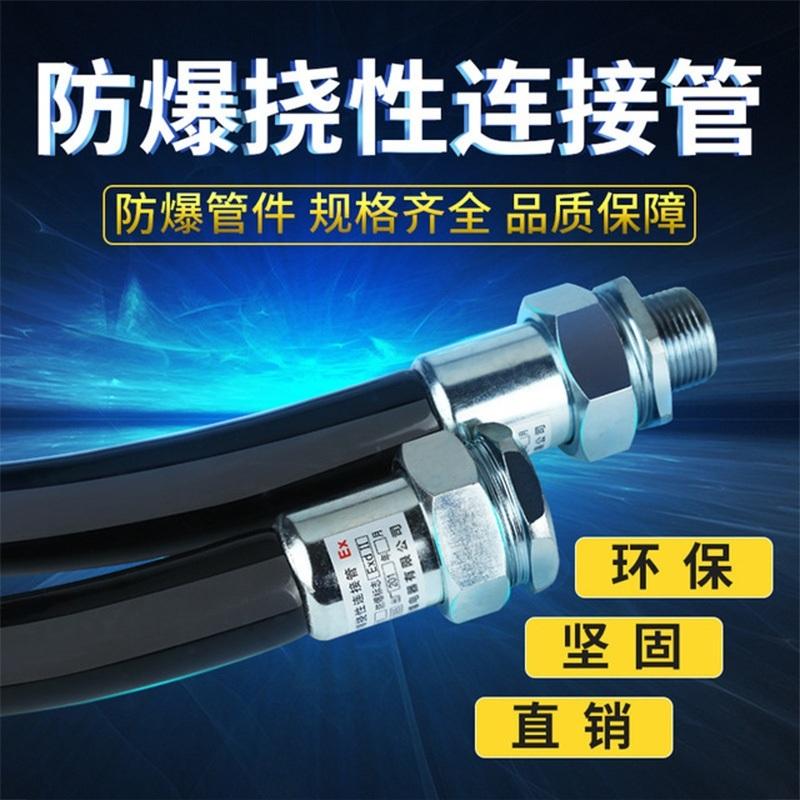 防爆撓性連接管DN20防爆繞性管6分防爆橡膠管