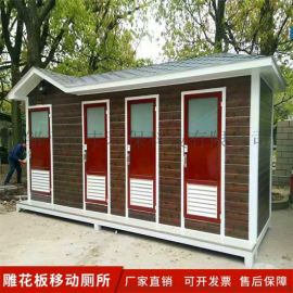 青岛移动厕所景区移动卫生间雕花板环保厕所工地洗手间