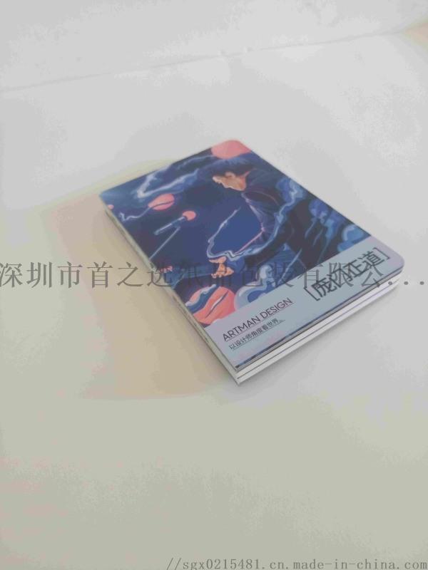 深圳市印刷厂