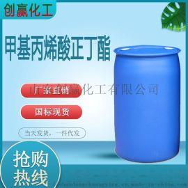 甲基丙烯酸正丁酯工业级 国标现货正丁基甲基丙烯酸酯