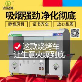 河南餐饮好选择无烟烧烤车介绍 室内外均可使用小吃车