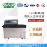 LB-8000D水质采样器 技术参数