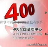深圳宝安400电话办理公司 电话安装公司 400电话申请开通公司