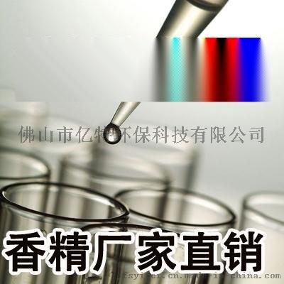 工业水性香精水溶性香精生产厂家