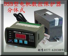 低价供应DSB型电机数控保护器30-60A 22KW